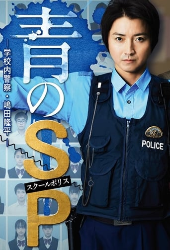 Poster of Ao no SP: Gakko nai Keisatsu Shimada Ryuhei