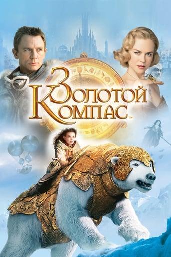 Poster of Золотой Компас
