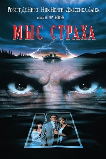 Poster of Мыс страха