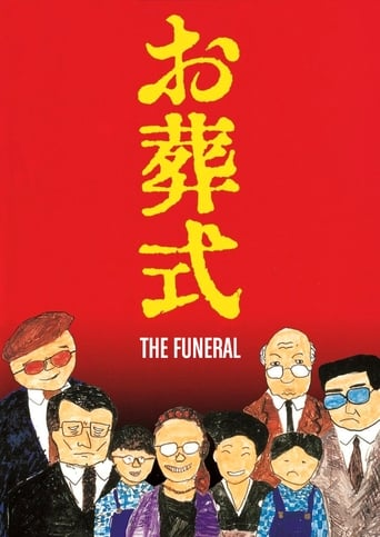 Poster of The Funeral