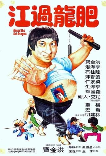 Poster of 肥龍過江