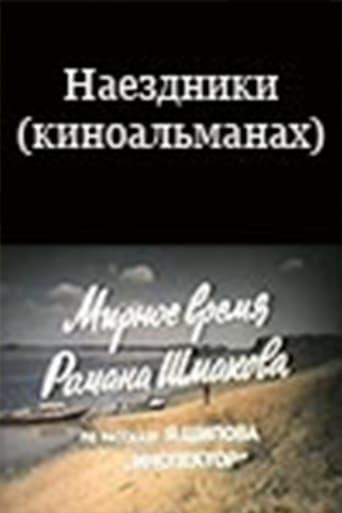 Poster of Наездники (киноальманах)