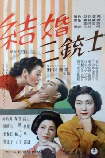 Poster of Kekkon Sanjûshi