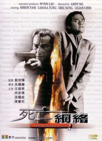 Poster of Deathnet.Com