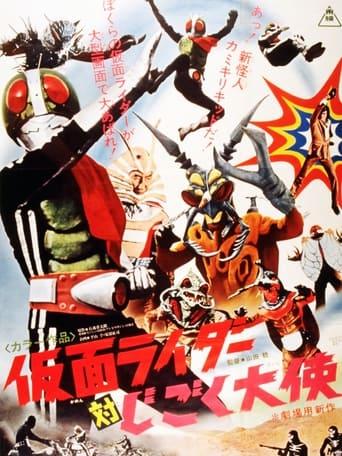 Poster of 仮面ライダー対じごく大使