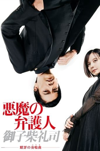 Poster of The Devil's Attorney