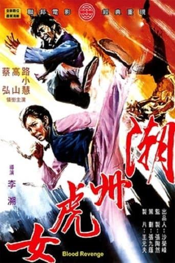 Poster of Blood Revenge