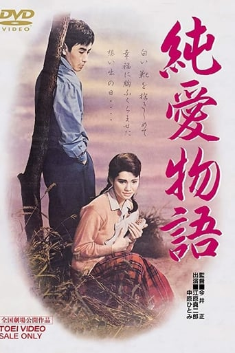 Poster of The Story of Pure Love