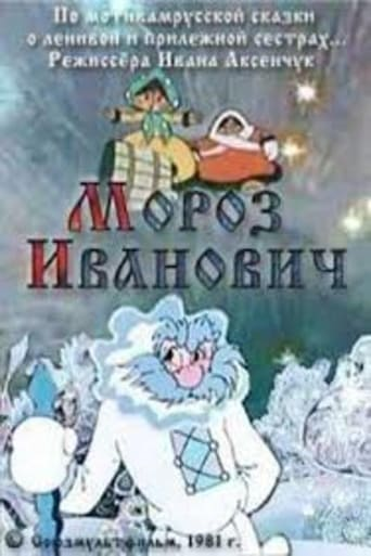 Poster of Frost Ivanovich