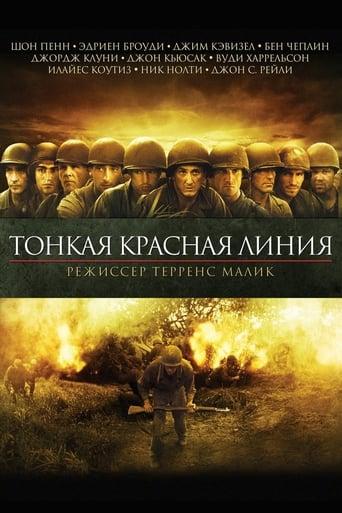 Poster of Тонкая красная линия