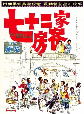 Poster of The House of 72 Tenants