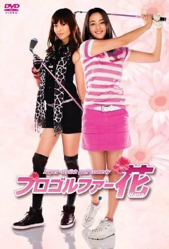 Poster of Pro Golfer Hana