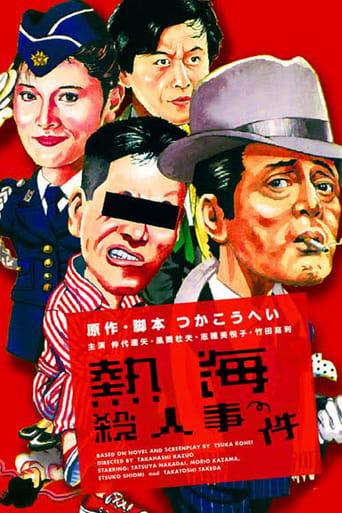 Poster of Atami Murder Case