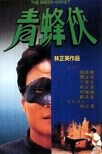 Poster of The Green Hornet