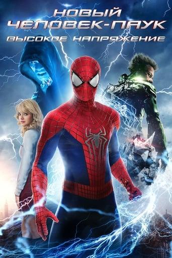 Poster of Новый Человек-паук: Высокое напряжение