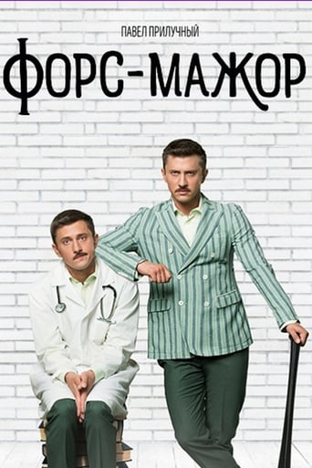 Poster of Форс-мажор
