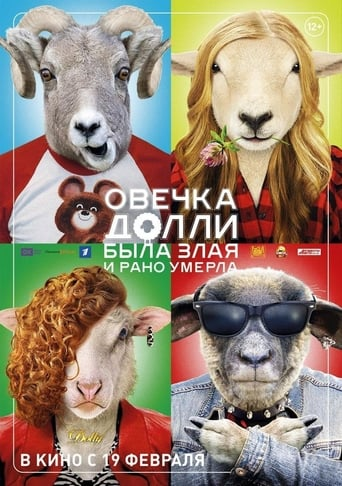 Poster of Dolly the Sheep Was Evil and Died Early