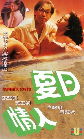 Poster of Summer Lover
