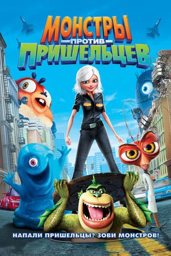 Poster of Монстры против пришельцев