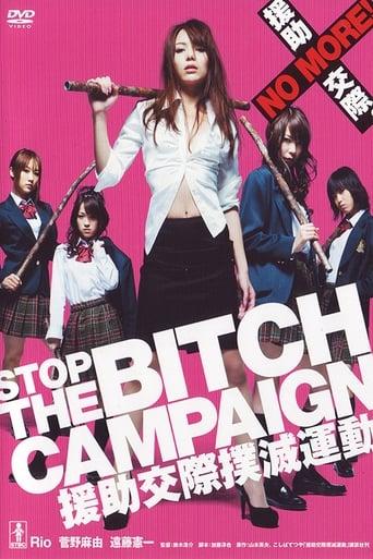 Poster of 援助交際撲滅運動