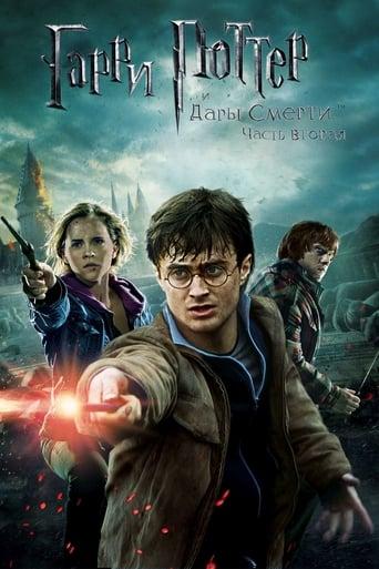Poster of Гарри Поттер и Дары смерти: Часть 2