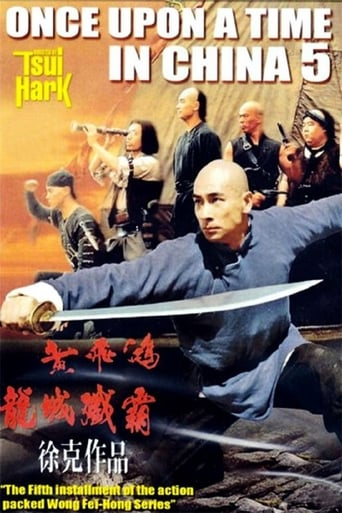 Poster of Once Upon a Time in China V
