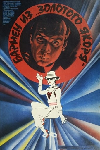 Poster of The Barman from 'Golden Anchor'