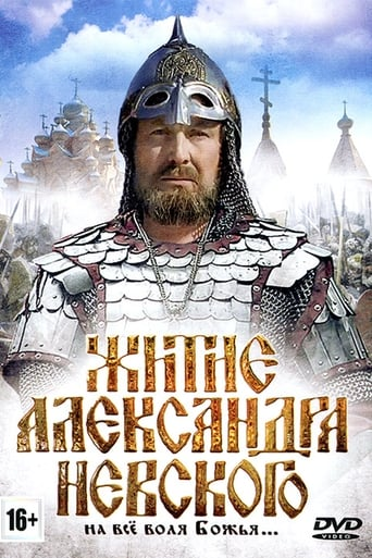 Poster of Житие Александра Невского