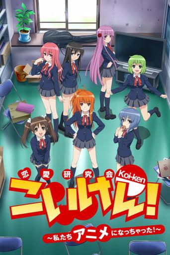 Poster of Koi-ken! Watashitachi Anime ni Nacchatta!