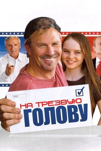 Poster of На трезвую голову
