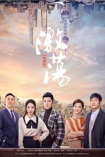 Poster of Ji Dang
