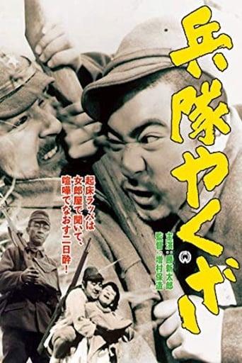 Poster of Hoodlum Soldier