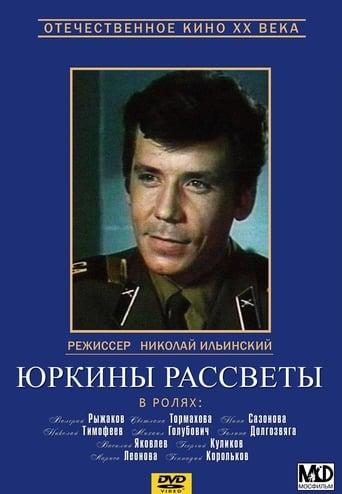 Poster of Yurkiny rassvety