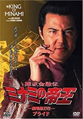 Poster of King Of Minami 37 The Legend Of The Frontier