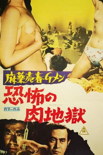 Poster of 麻薬売春Gメン 恐怖の肉地獄