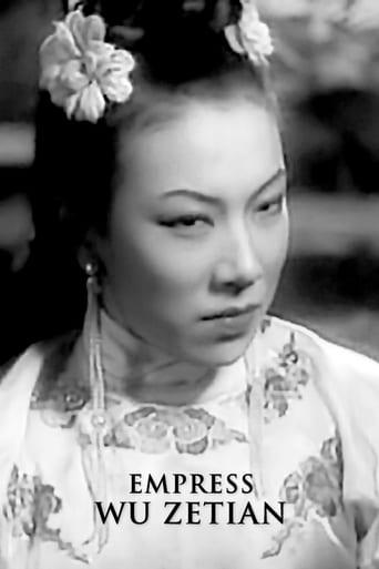 Poster of Empress Wu Zetian
