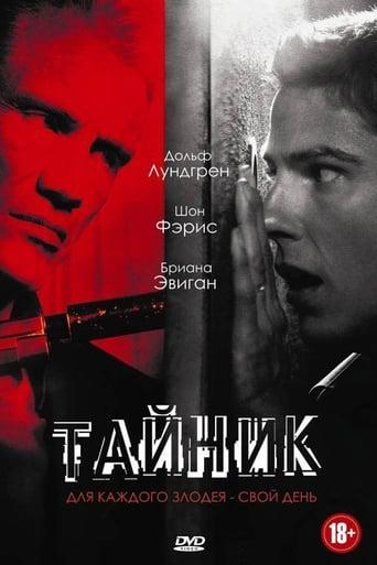 Poster of Тайник
