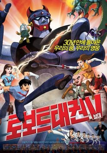 Poster of Robot Taekwon V