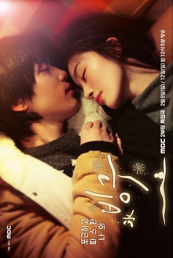 Poster of Frozen Love