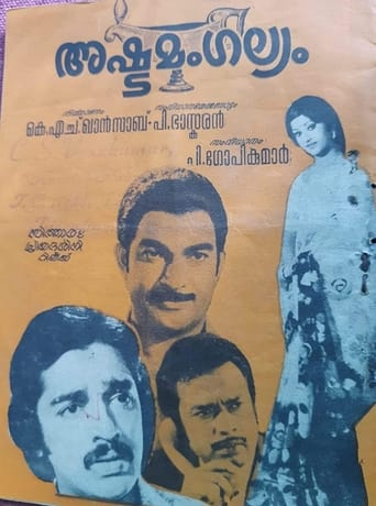 Poster of Ashtamangalyam