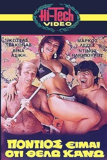 Poster of Πόντιος είμαι, ότι θέλω κάνω