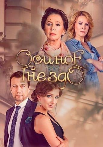 Poster of Осиное гнездо