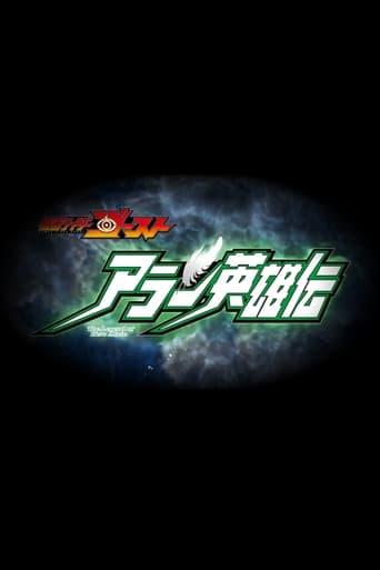 Poster of Kamen Rider Ghost: The Legend of Hero Alain