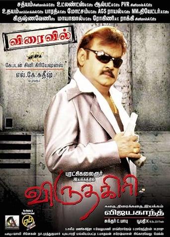 Poster of Viruthagiri