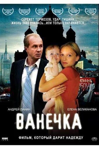 Poster of Vanechka