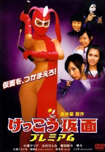 Kekkō Kamen Premium Poster