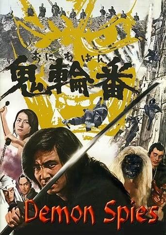 Poster of Demon Spies