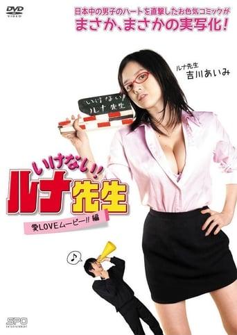 Poster of Watch-out! Luna, the Teacher