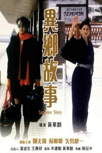 Poster of Sapporo Story
