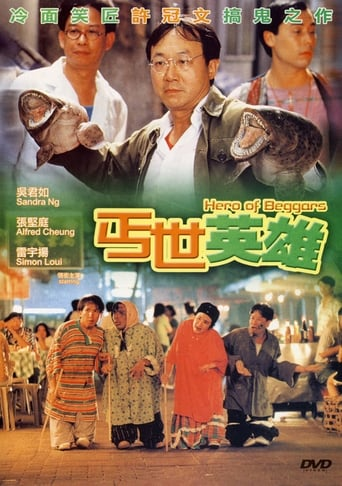 Poster of Hero of the Beggars